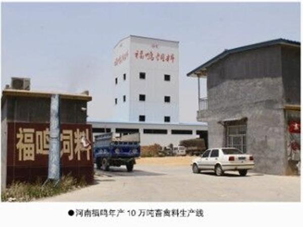 河南福鸣年产10万吨畜禽料生产线